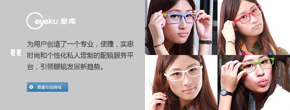 为用户创造了一个专业,便捷,实惠,时尚和个性化私人定制的配镜服务平台,引领眼镜发