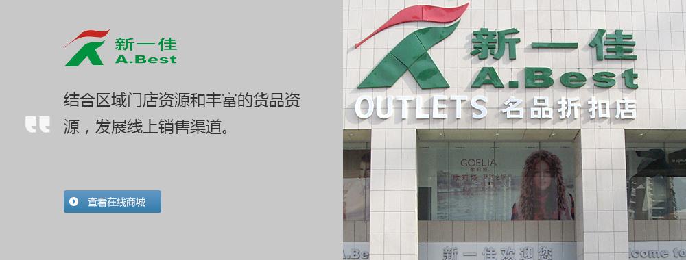 结合区域门店资源和丰富的货品资源,发展线上销售渠道。